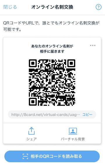 Qr コード 画像 読み取り android